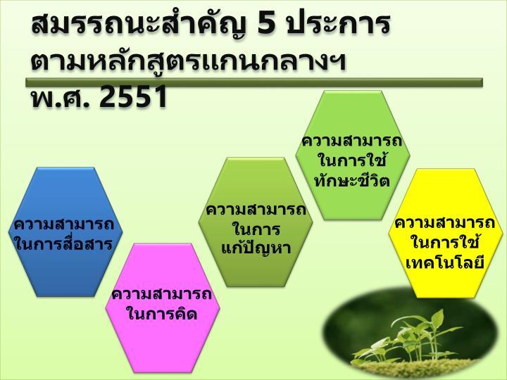 สมรรถนะสำคัญ 5 ประการ
