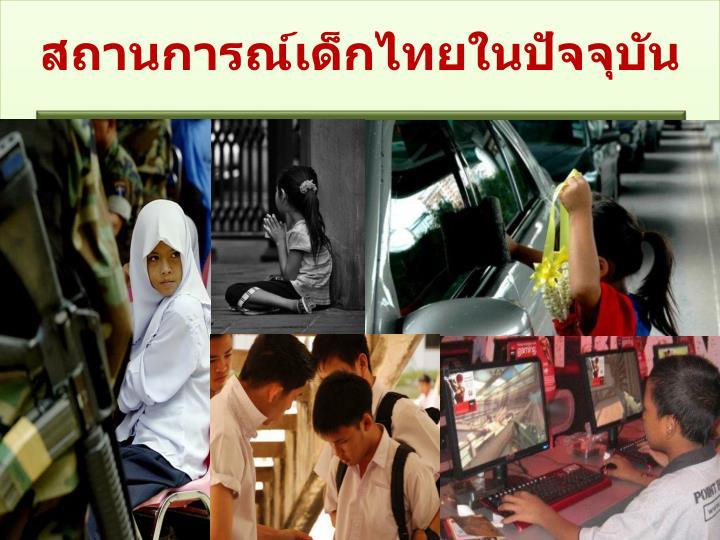 สถานการณ์เด็กไทยในปัจจุบัน