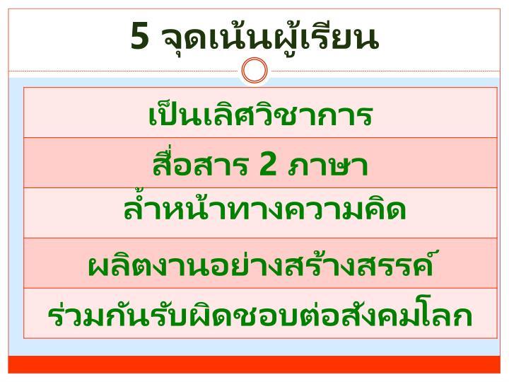 5 จุดเน้นผู้เรียน