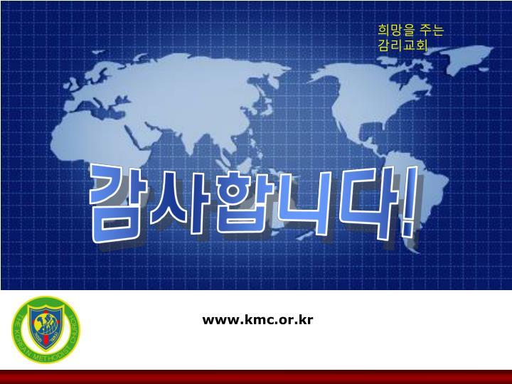 www.kmc.or.kr