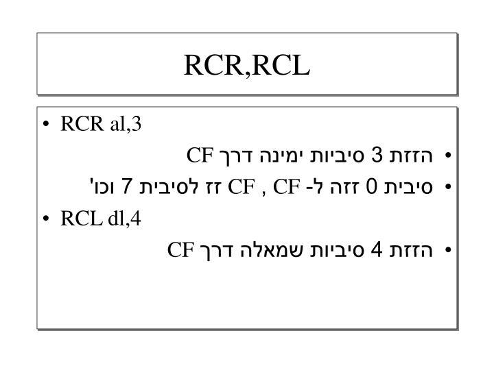 RCR,RCL