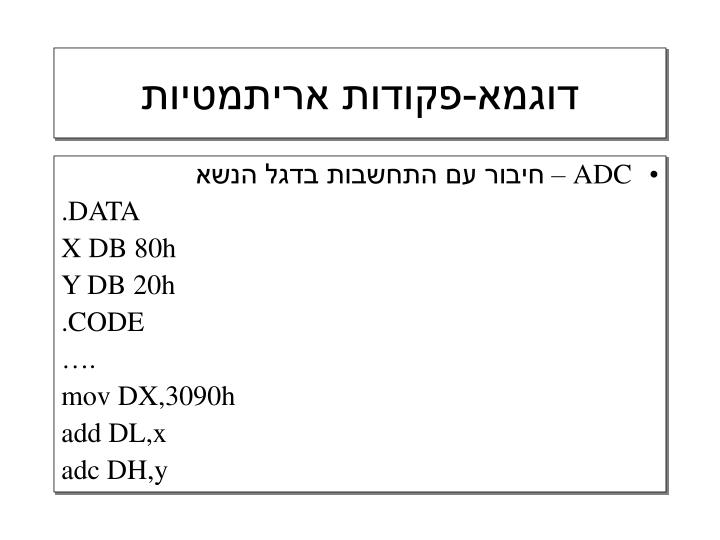 דוגמא-פקודות אריתמטיות