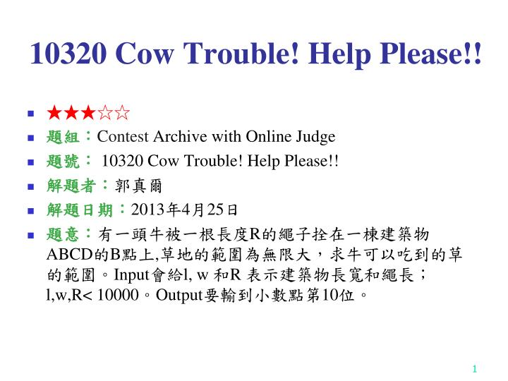 10320 cow trouble help please