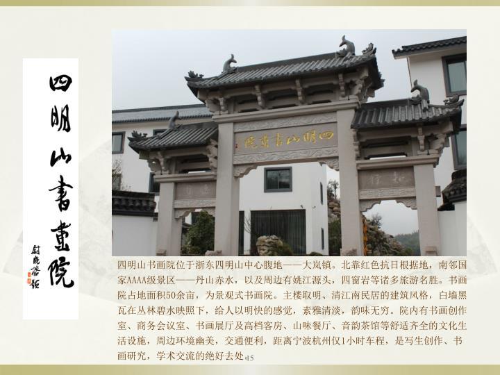 四明山书画院位于浙东四明山中心腹地