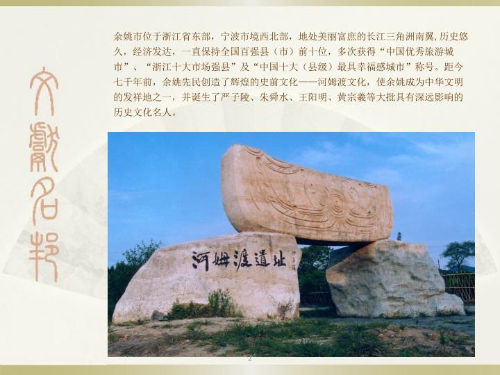 余姚市位于浙江省东部,宁波市境西北部,地处美丽富庶的长江三角洲南翼