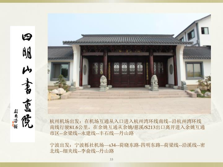 杭州机场出发:在机场互通从入口进入杭州湾环线南线