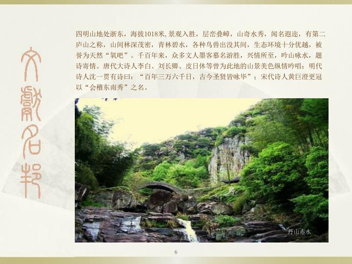四明山地处浙东,海拔