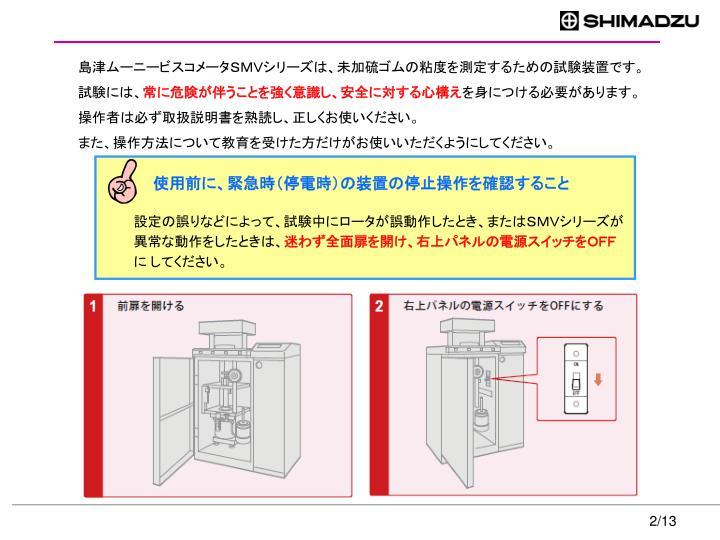 島津ムーニービスコメータSMVシリーズは、未加硫ゴムの粘度を測定するための試験装置です。
