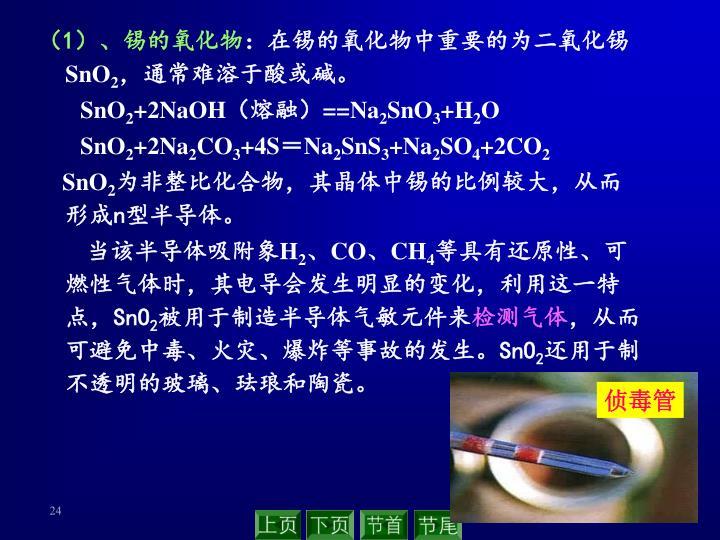 (1)、锡的氧化物