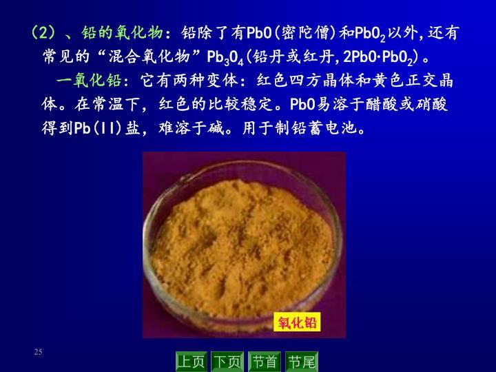 (2)、铅的氧化物