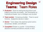 engineering design teams team roles1