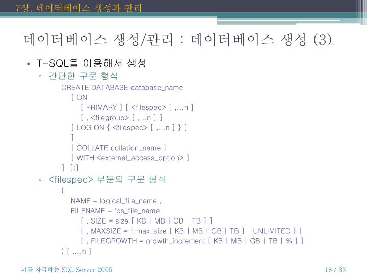 데이터베이스 생성