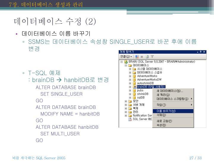 데이터베이스 수정