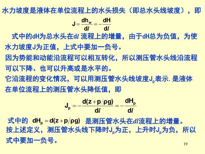水力坡度是液体在单位流程上的水头损失(即总水头线坡度),即