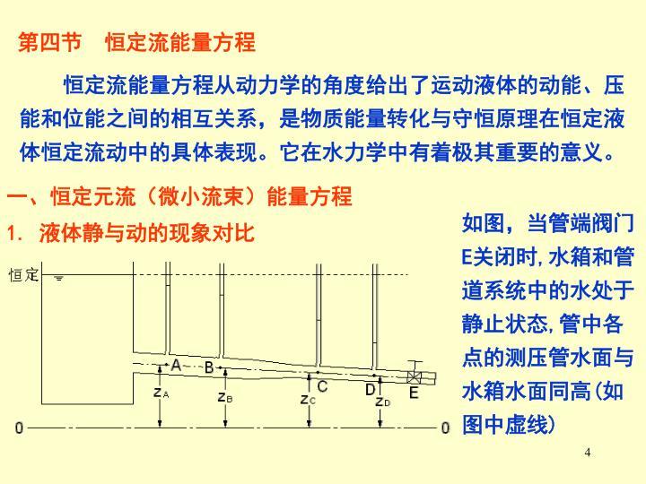 第四节  恒定流能量方程