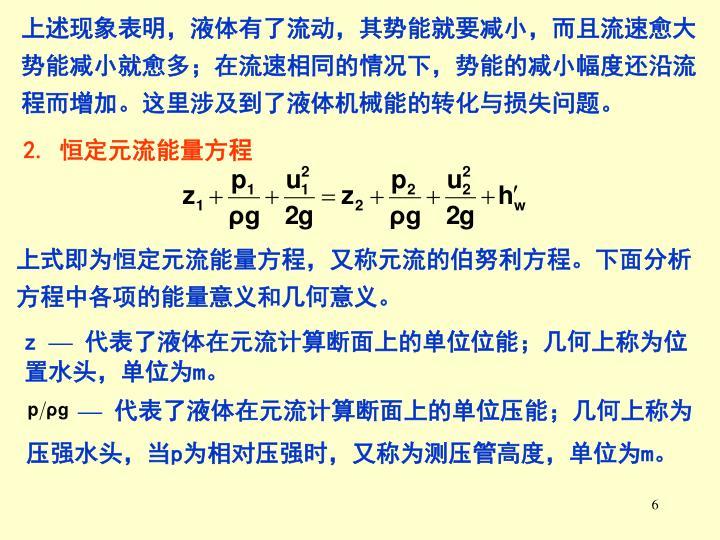 上述现象表明,液体有了流动,其势能就要减小,而且流速愈大势能减小就愈多;在流速相同的情况下,势能的减小幅度还沿流程而增加。这里涉及到了液体机械能的转化与损失问题。