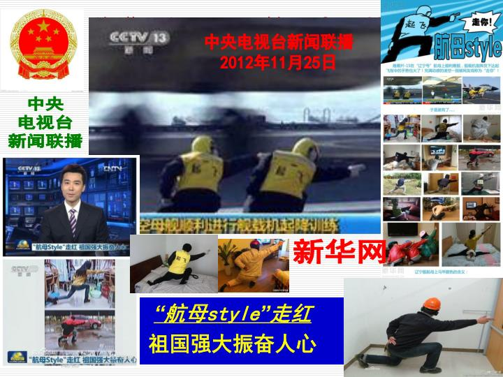 中央电视台新闻联播