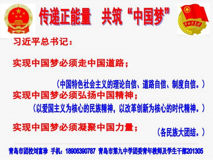 习近平总书记: