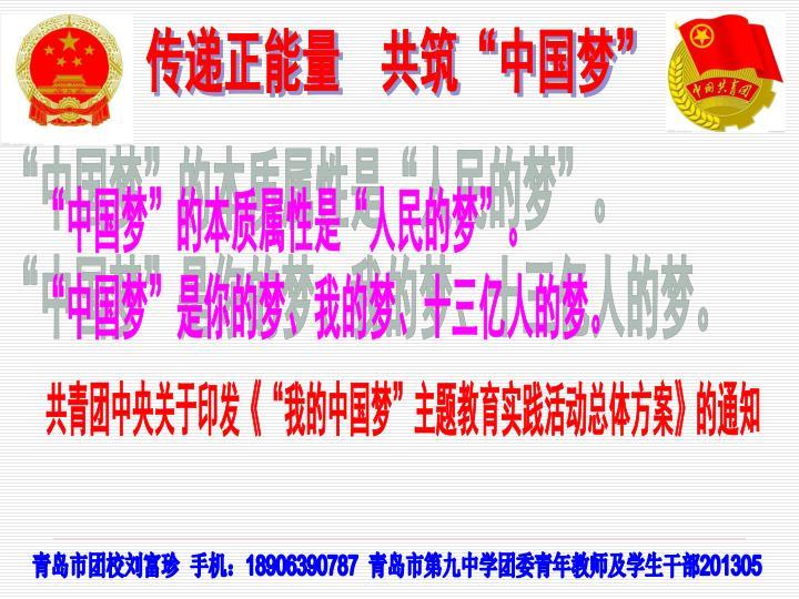 """""""中国梦""""的本质属性是""""人民的梦""""。"""