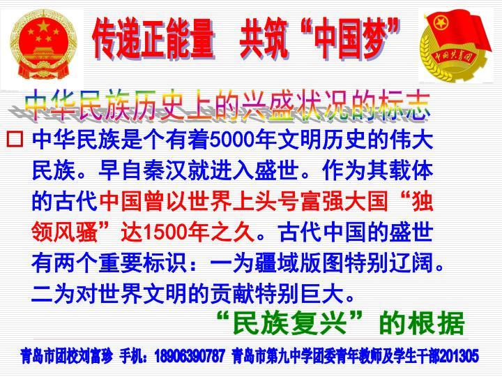 中华民族历史上的兴盛状况的标志
