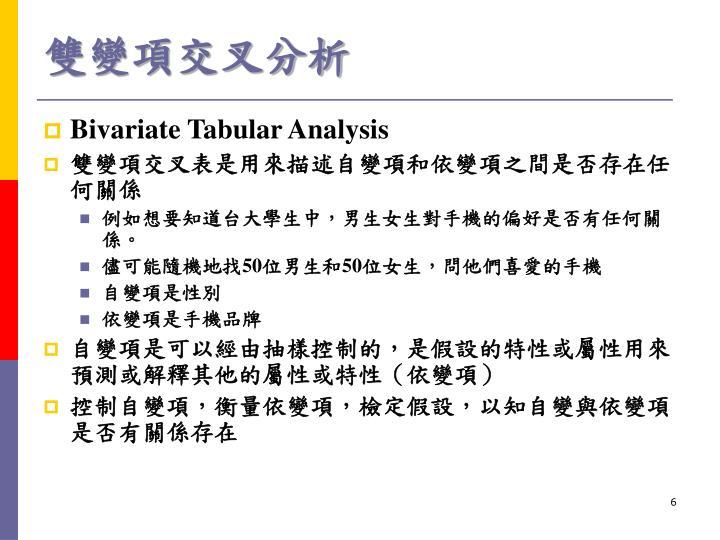 雙變項交叉分析
