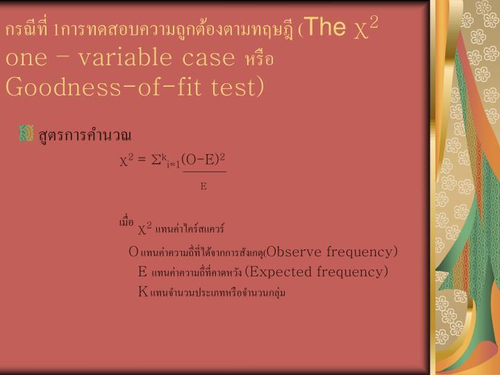 กรณีที่ 1การทดสอบความถูกต้องตามทฤษฎี (