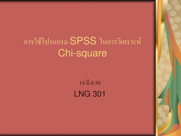Spss chi square