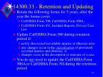 14300 33 retention and updating