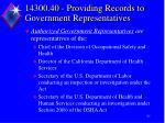 14300 40 providing records to government representatives1