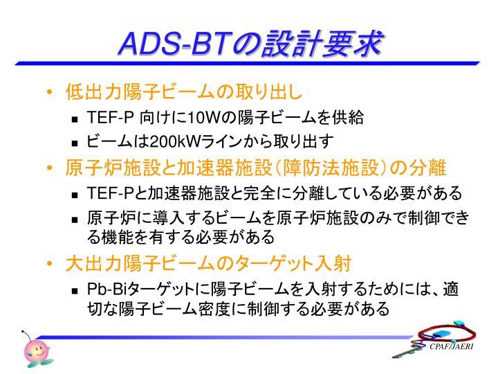 ADS-BT