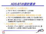 ads bt