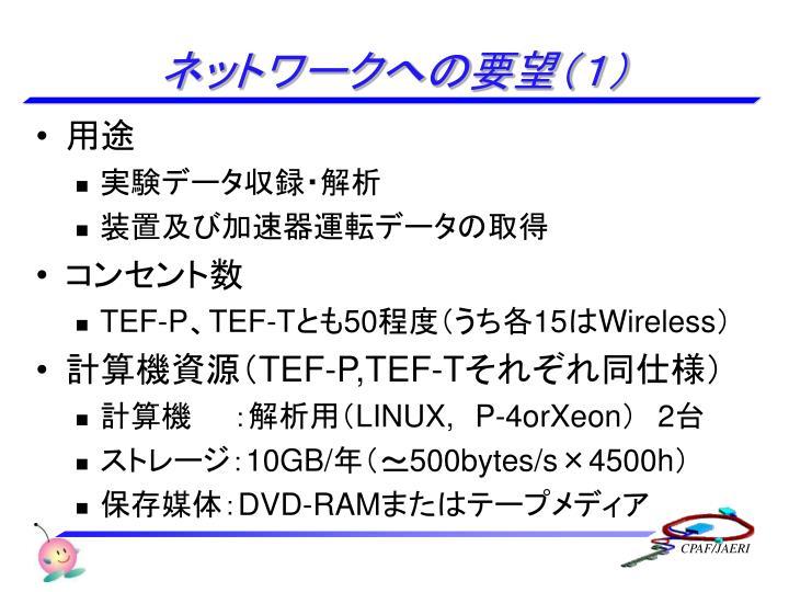 ネットワークへの要望(1)