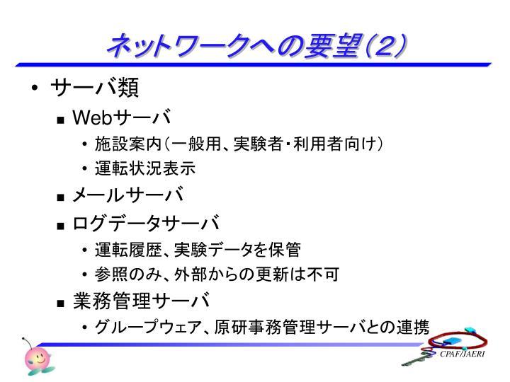 ネットワークへの要望(2)