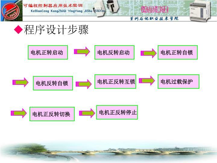 程序设计步骤