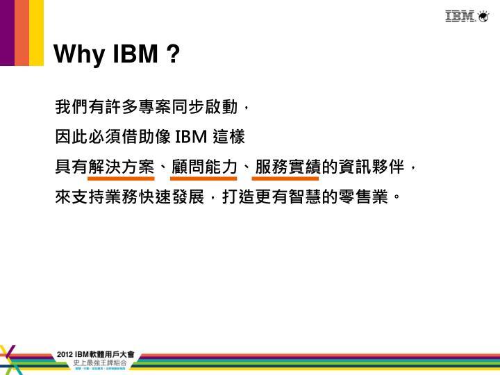 Why IBM ?
