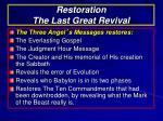 restoration the last great revival