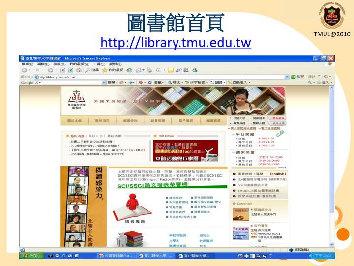 圖書館首頁