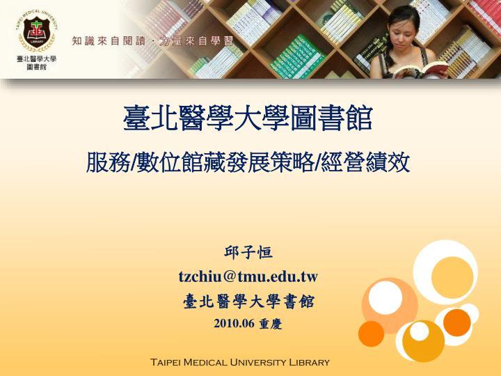 臺北醫學大學圖書館