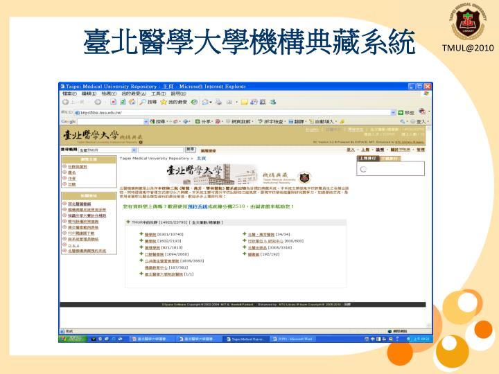 臺北醫學大學機構典藏系統