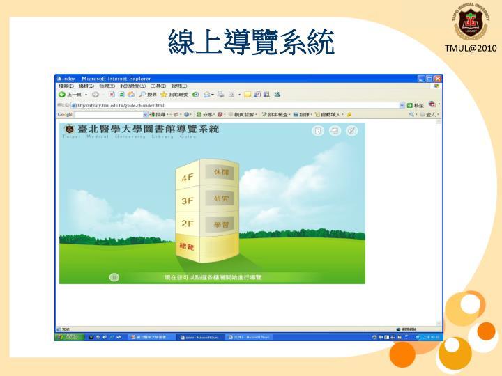 線上導覽系統
