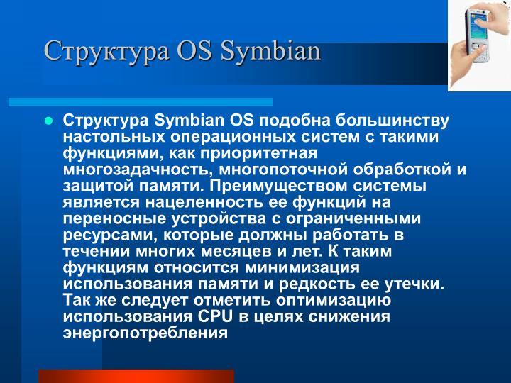 Структура OS Symbian