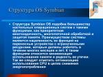 os symbian