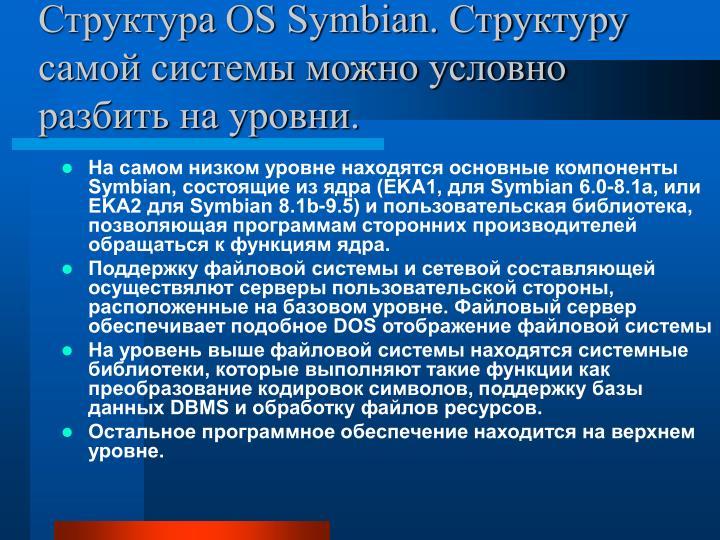 Структура OS Symbian. Структуру самой системы можно условно разбить на уровни.
