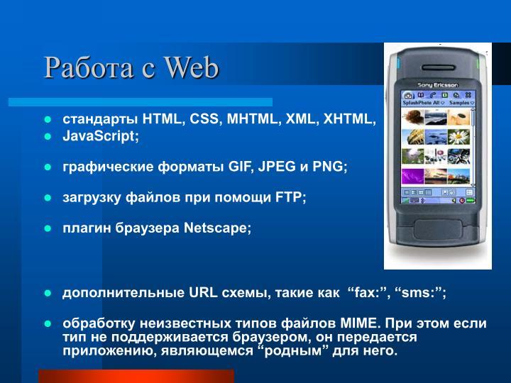 Работа с Web