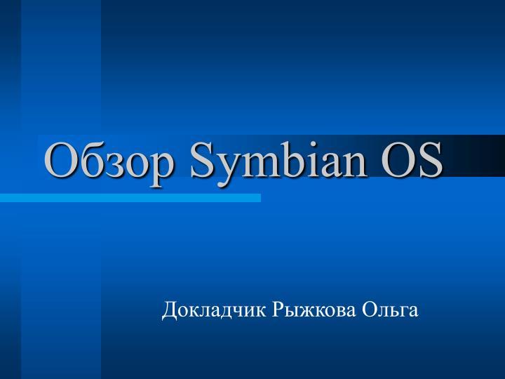 Обзор Symbian OS