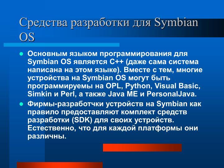 Средства разработки для Symbian OS