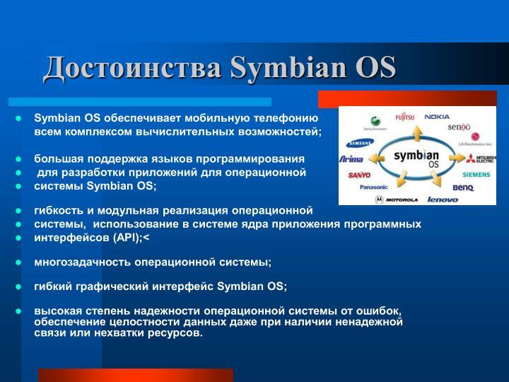 Достоинства Symbian OS