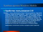 symbian windows mobile