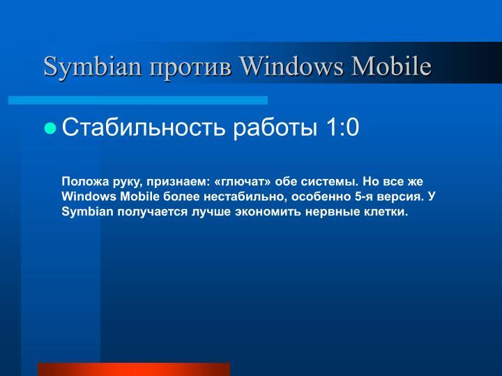 Symbian против Windows Mobile