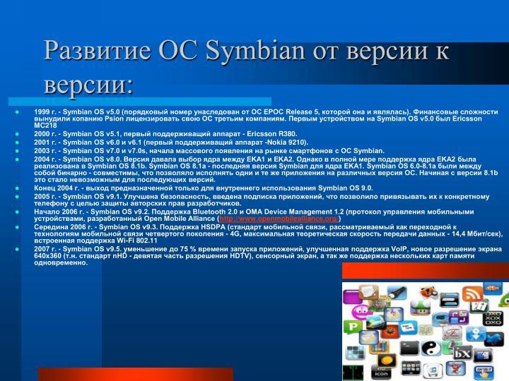 Развитие ОС Symbian от версии к версии: